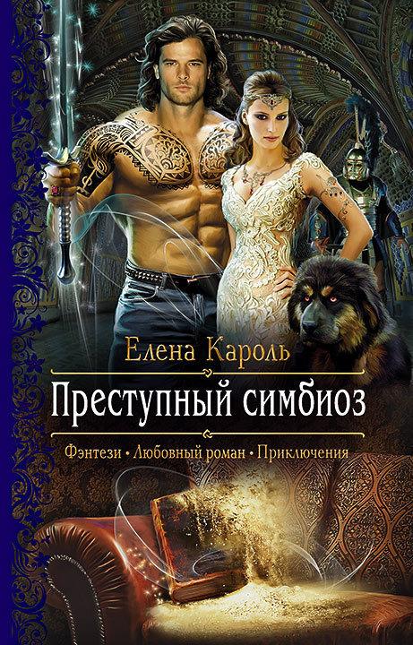 Елена Кароль - Преступный симбиоз