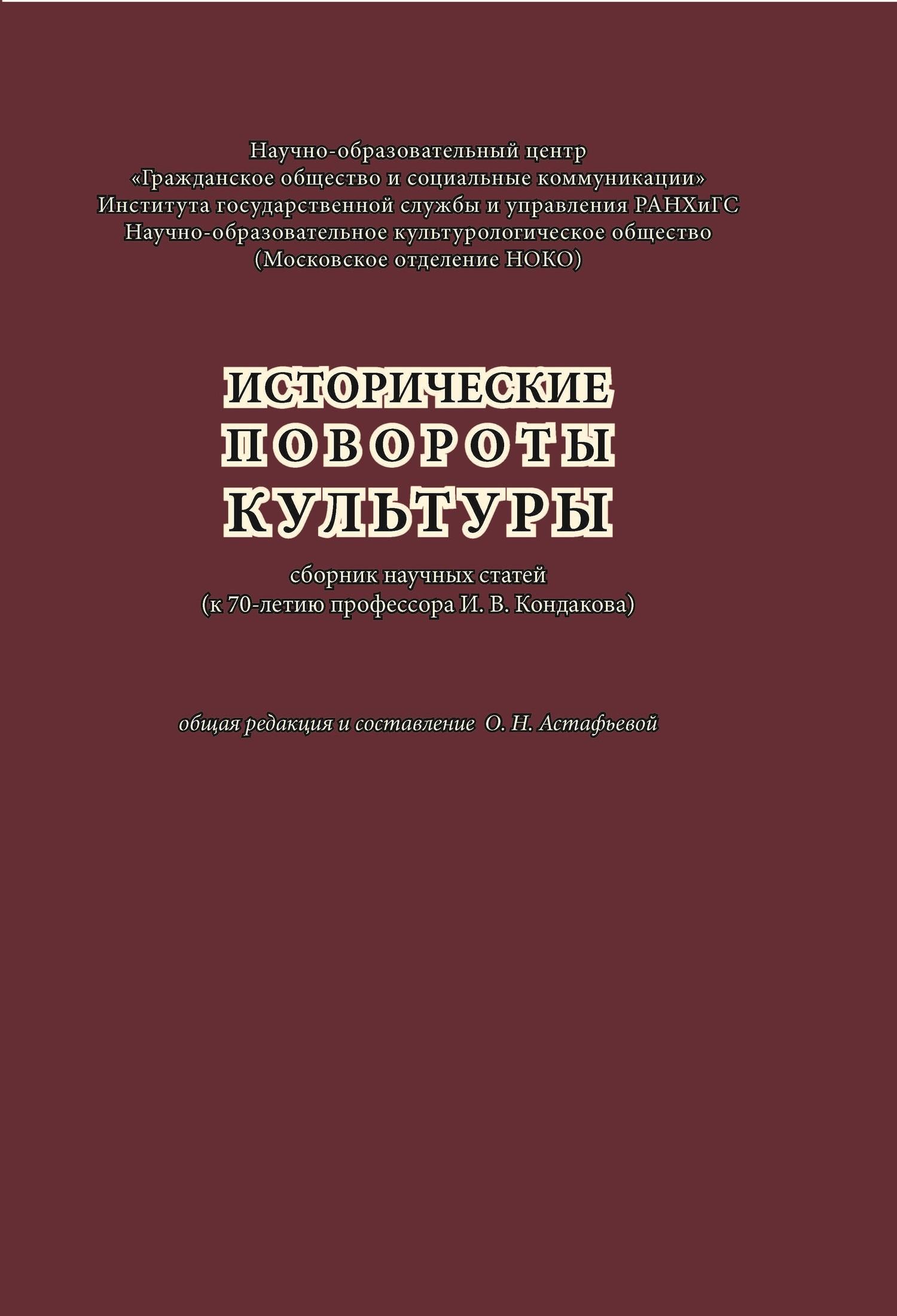 Исторические повороты культуры: сборник научных статей (к 70-летию профессора И. В. Кондакова)