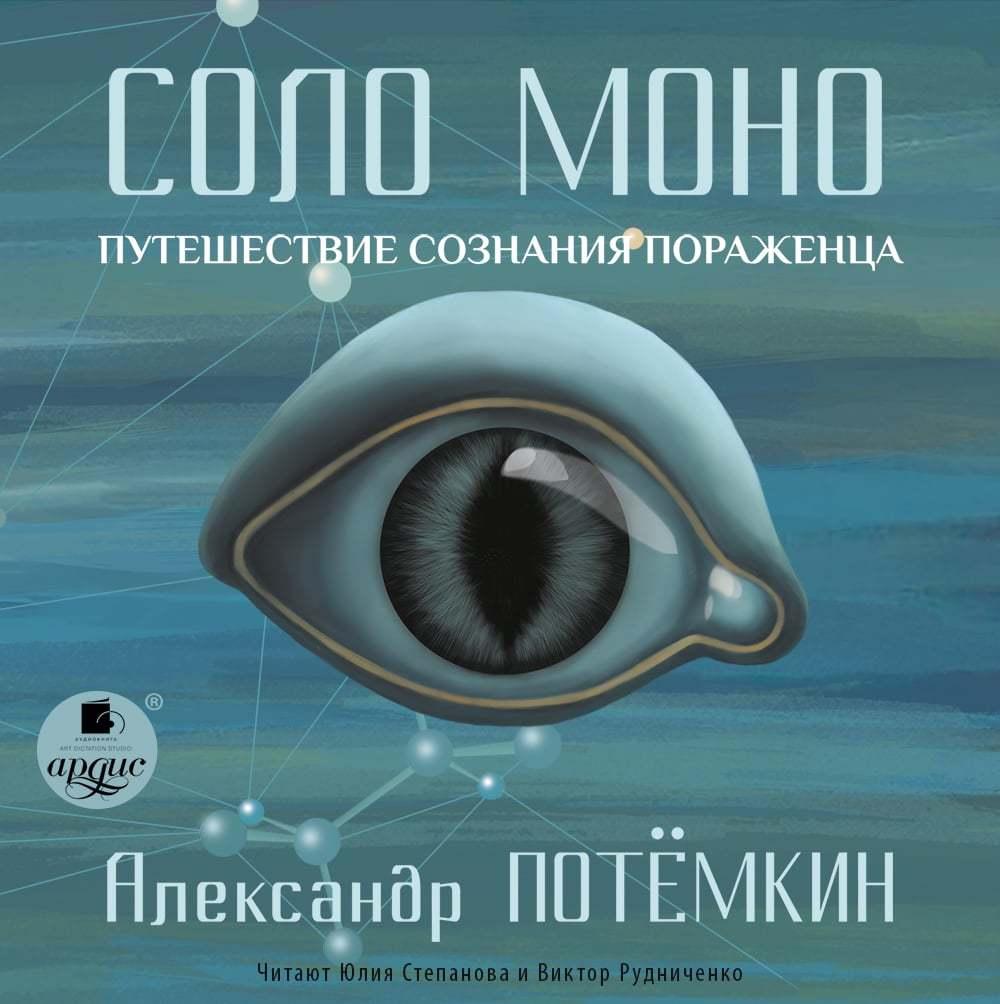 Александр Потемкин бесплатно