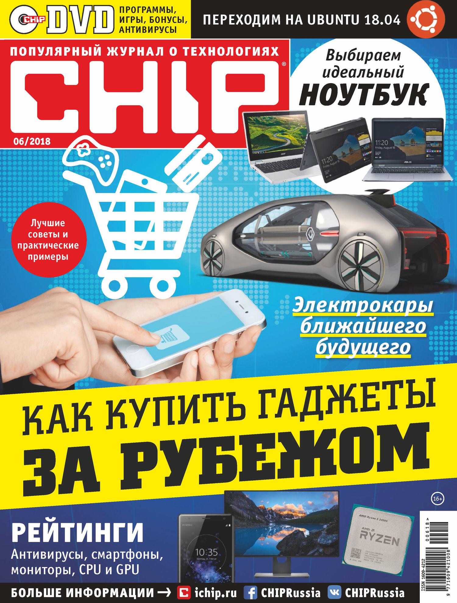 Отсутствует CHIP. Журнал информационных технологий. №06/2018 ид бурда chip журнал информационных технологий 06 2014