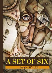 Джозеф Конрад - A Set of Six