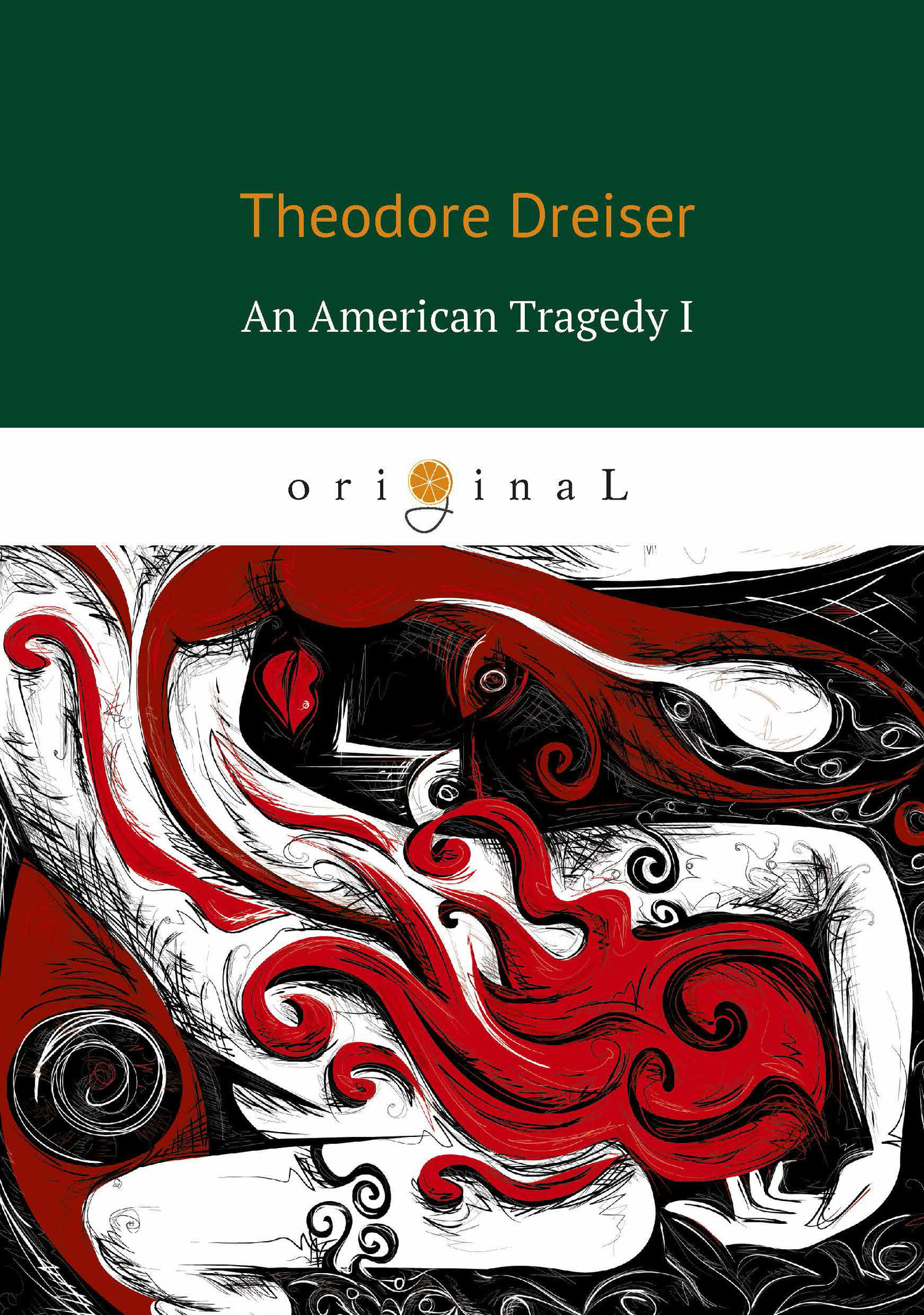 Теодор Драйзер An American Tragedy I майка print bar the one american skull