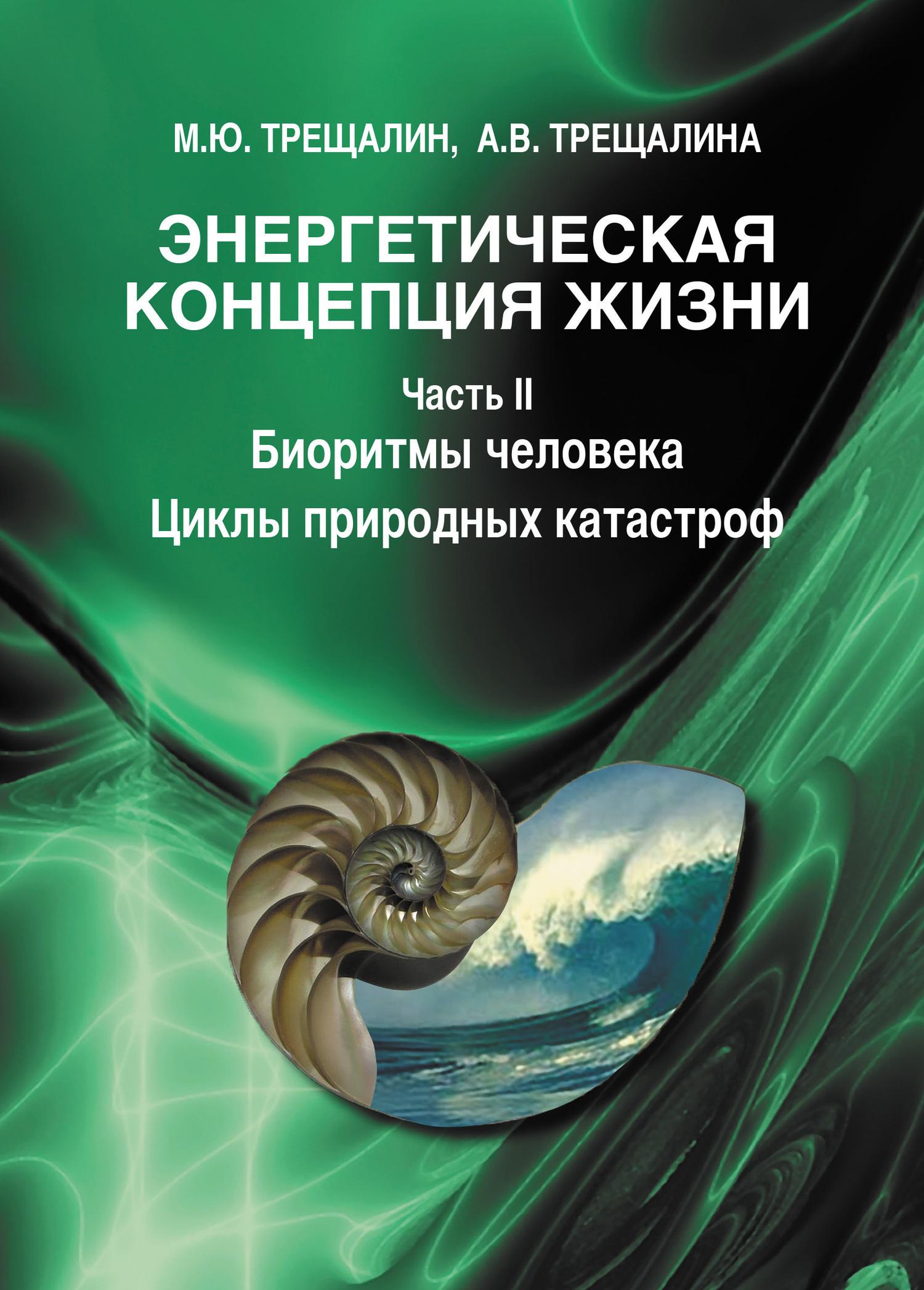 Энергетическая концепция жизни. Часть II. Биоритмы человека. Циклы природных катастроф