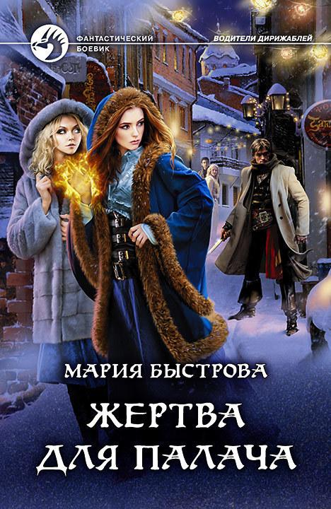 Мария Быстрова бесплатно