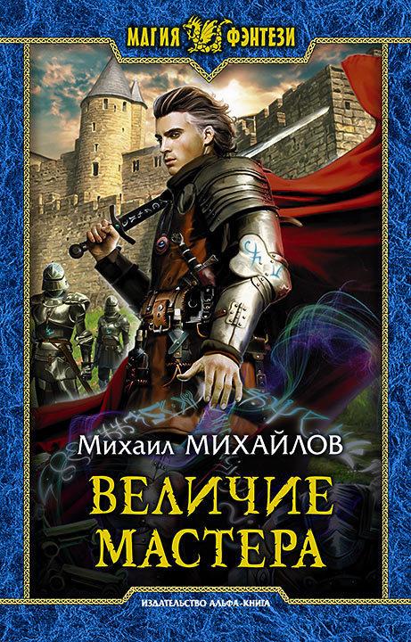 Михаил Михайлов - Величие мастера