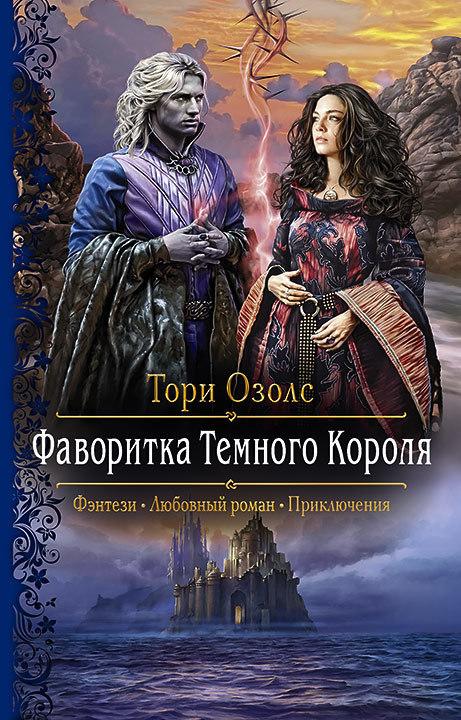 Тори Озолс Фаворитка Тёмного Короля тори озолс зависимая