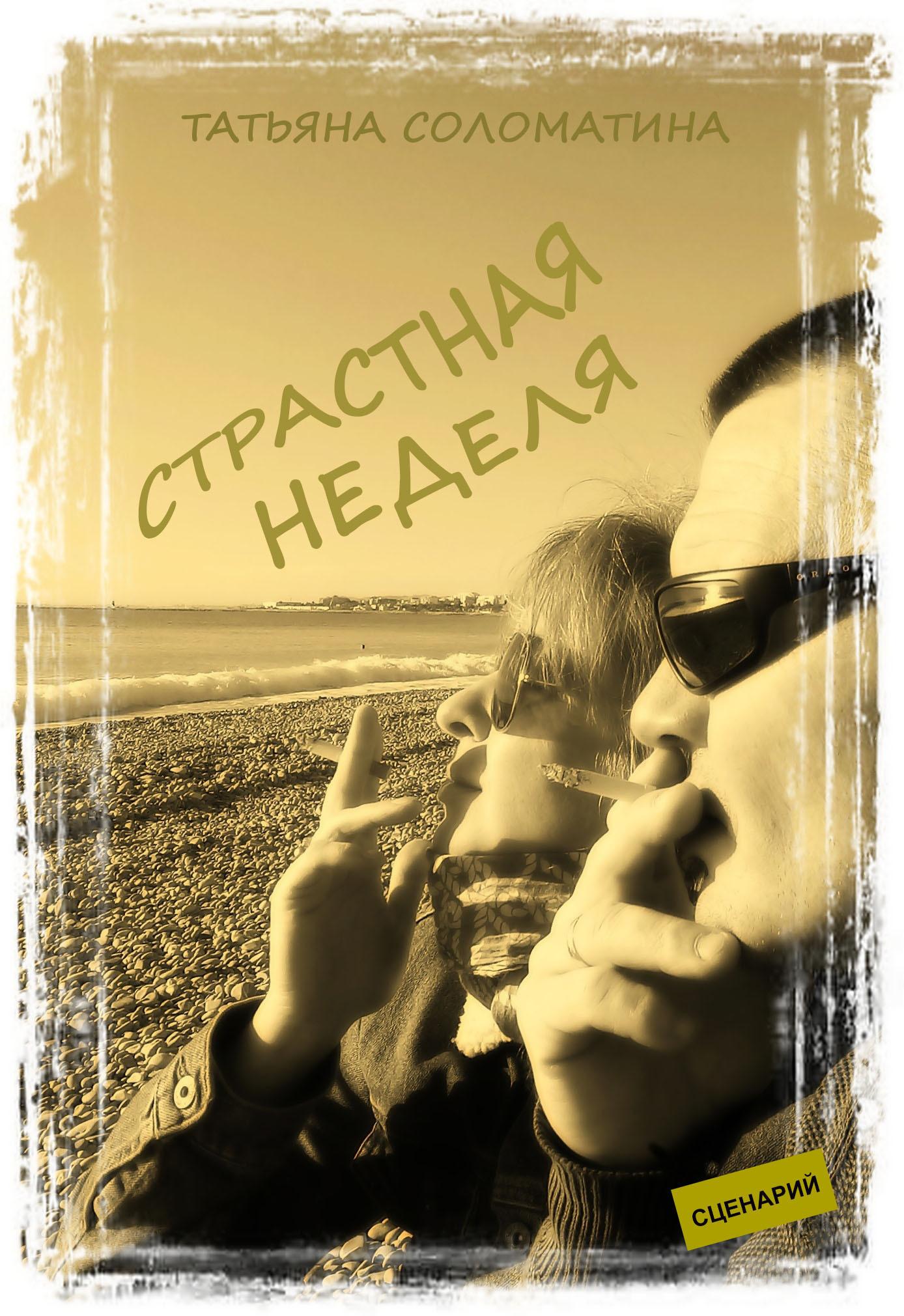 Татьяна Соломатина - Страстная неделя