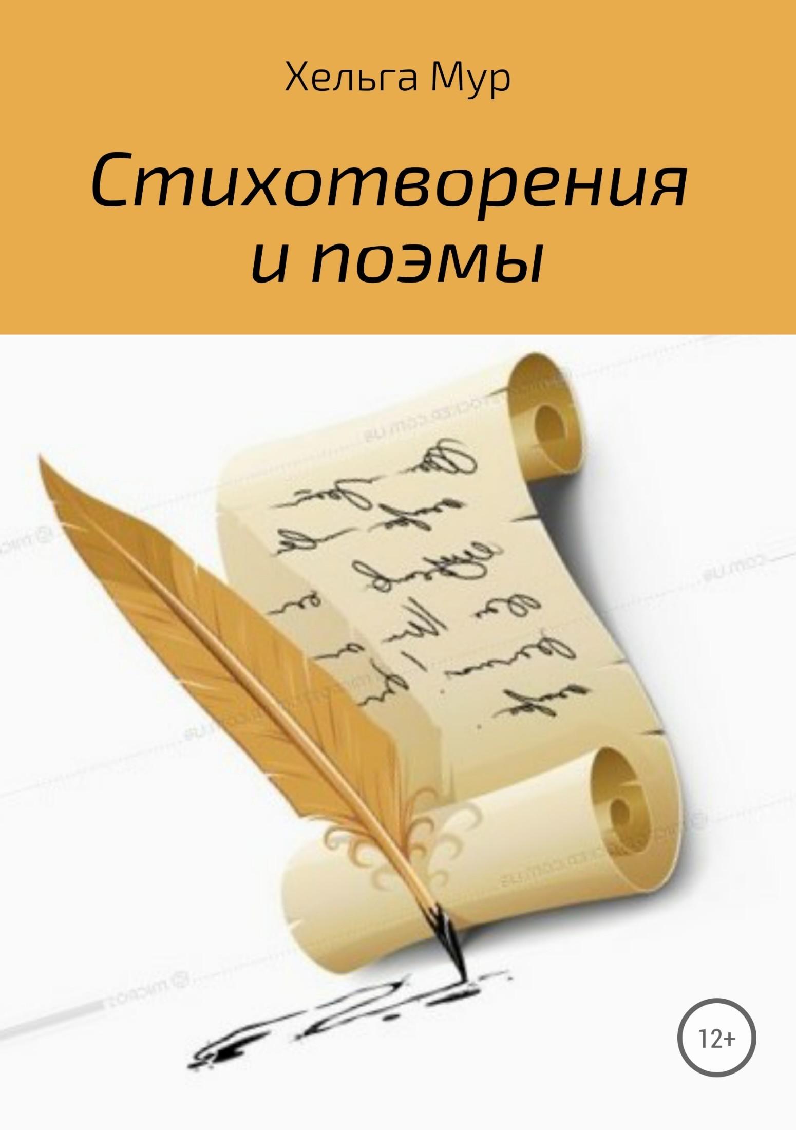 Хельга Мур Стихотворения и поэмы рождественский р эхо любви стихотворения поэмы isbn 9785699997381