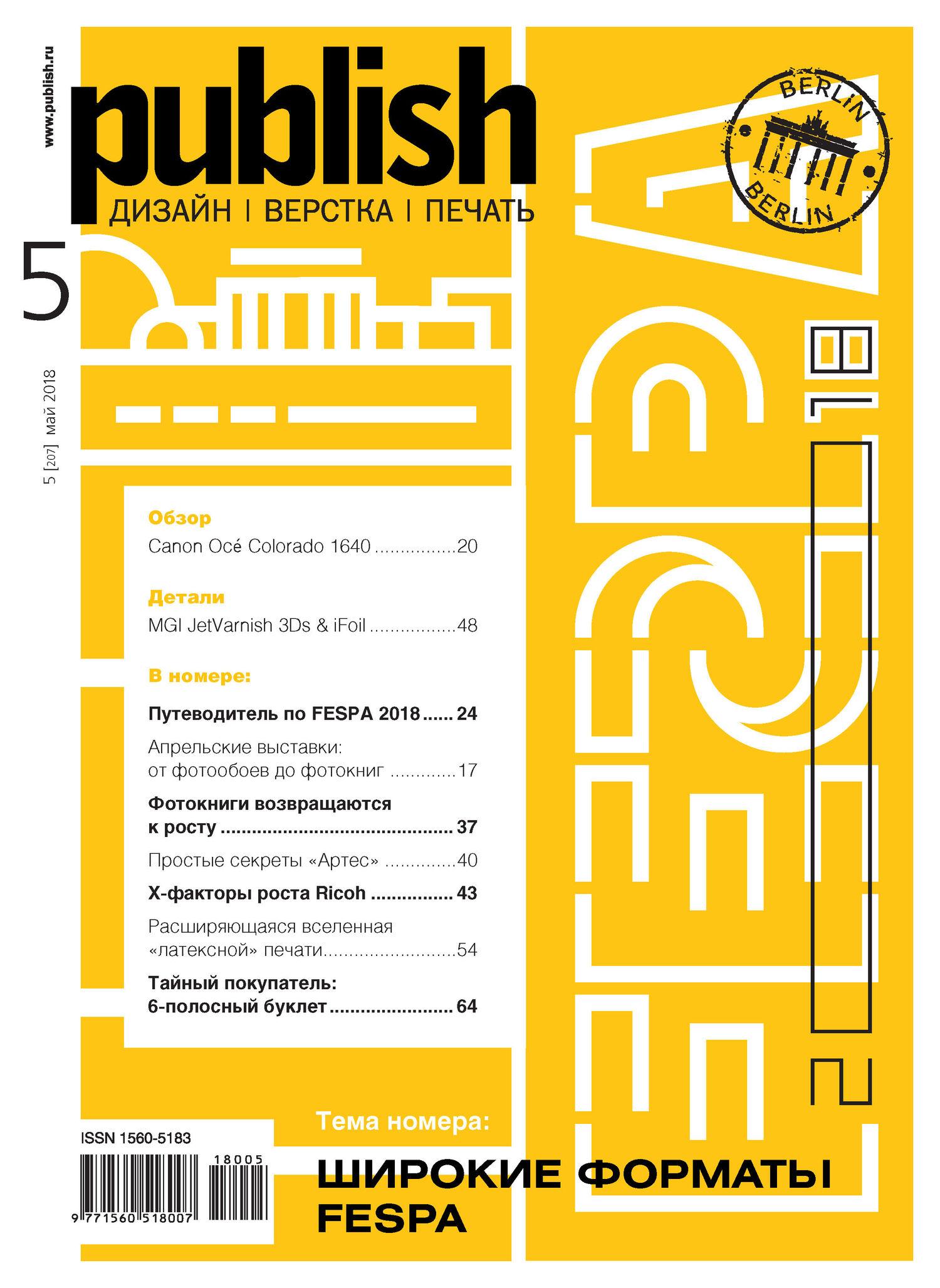 Журнал Publish №05/2018