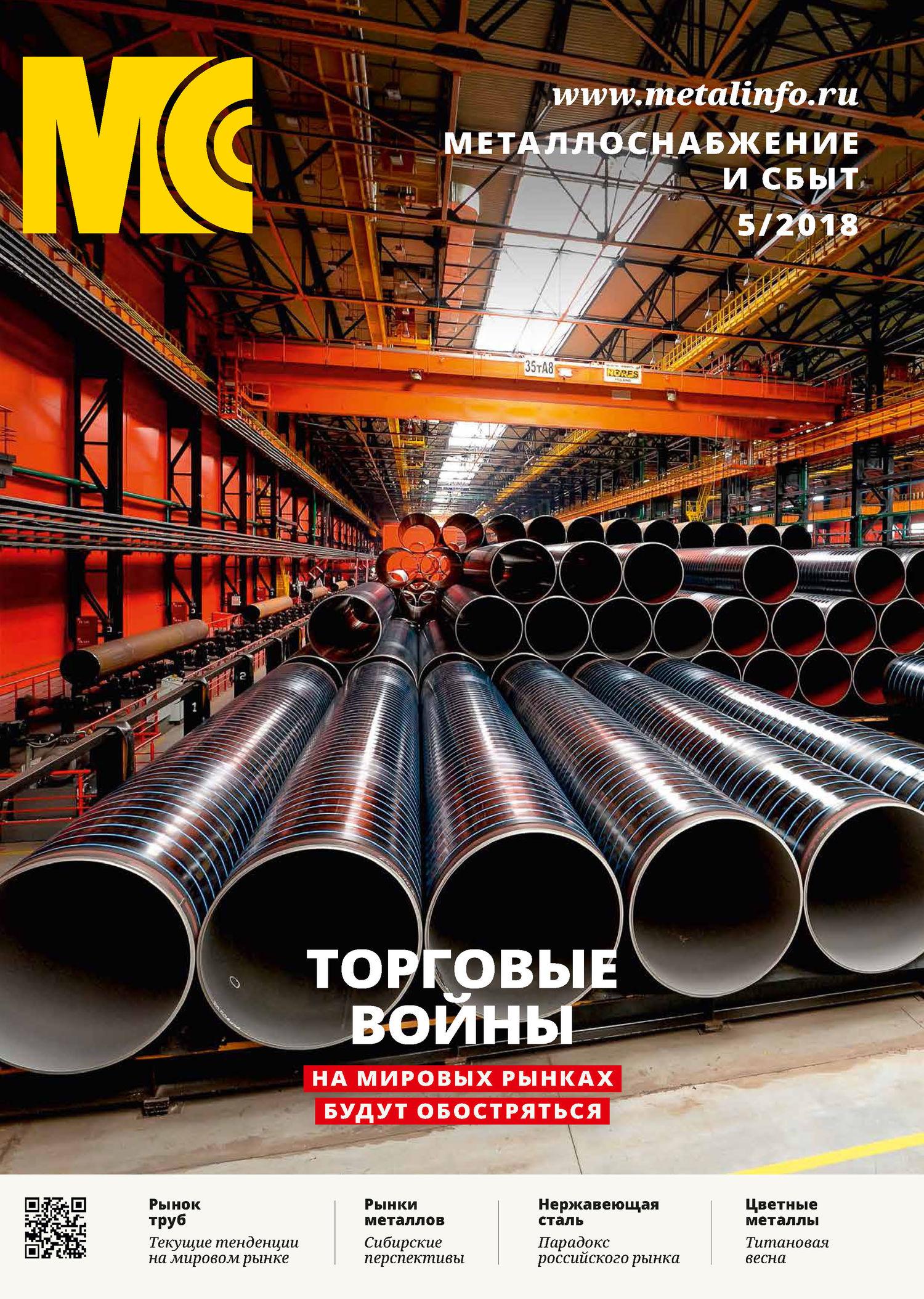 Отсутствует Металлоснабжение и сбыт №05/2018 металлопрокат