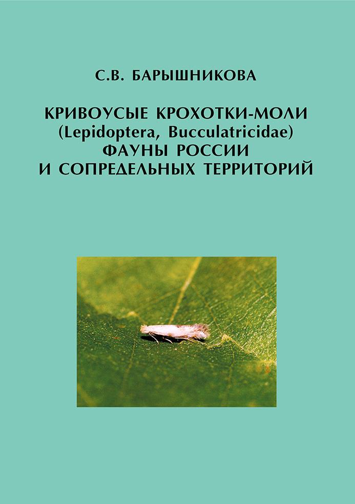 С. В. Барышникова Кривоусые крохотки-моли (Lepidoptera, Bucculatricidae) фауны России и сопредельных территорий