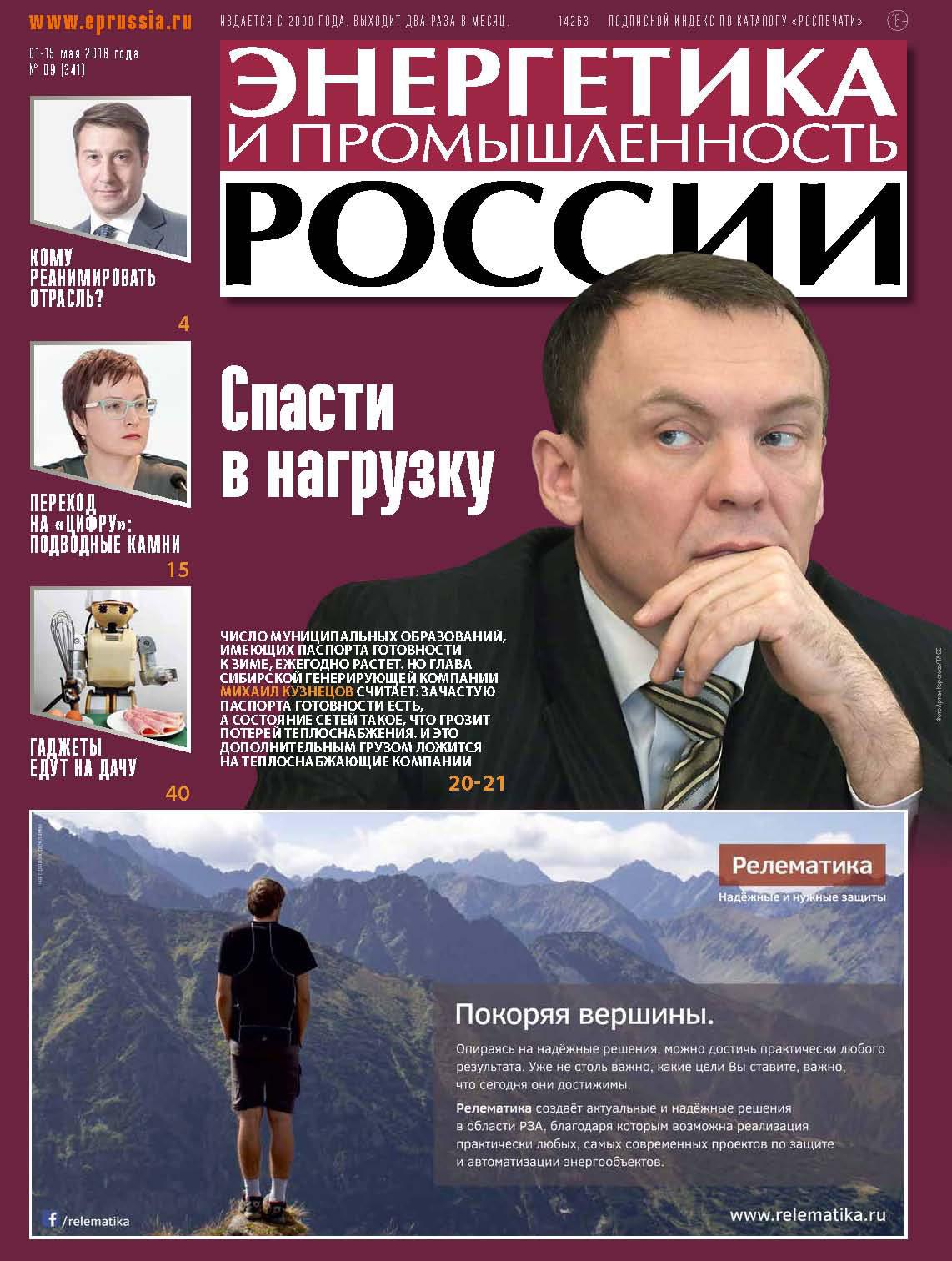 Отсутствует Энергетика и промышленность России №09 2018