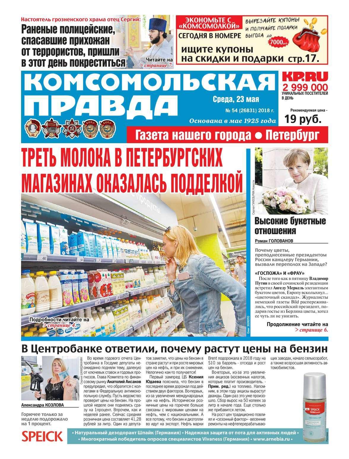 Редакция газеты Комсомольская правда. Санкт-Петербург Комсомольская Правда. Санкт-Петербург 54-2018