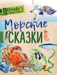 Святослав Сахарнов - Морские сказки