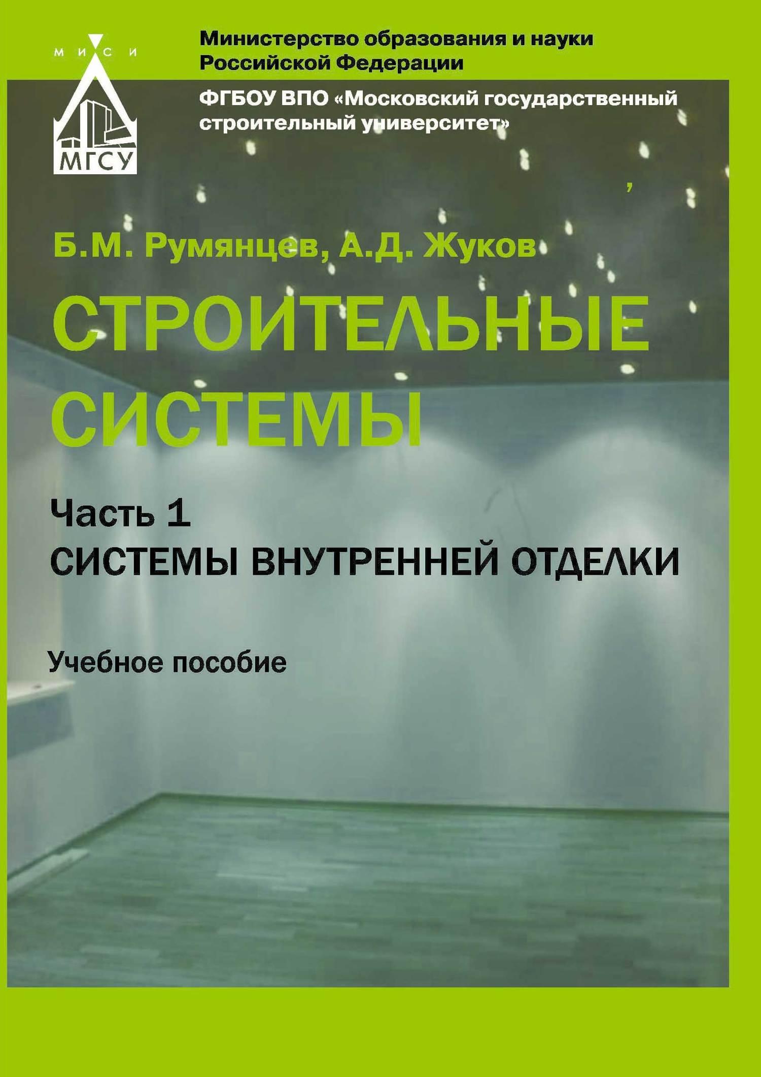 А. Д. Жуков Строительные системы. Часть 1. Системы внутренней отделки