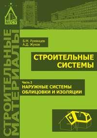 А. Д. Жуков - Строительные системы. Часть 2. Наружные системы облицовки и изоляции