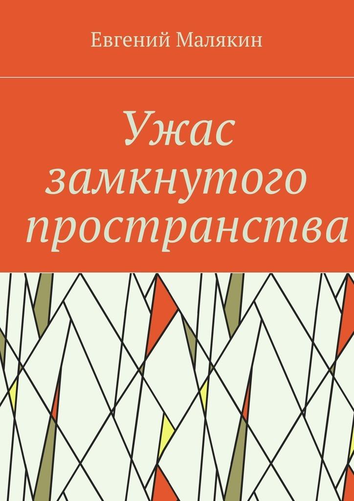 Евгений Малякин бесплатно