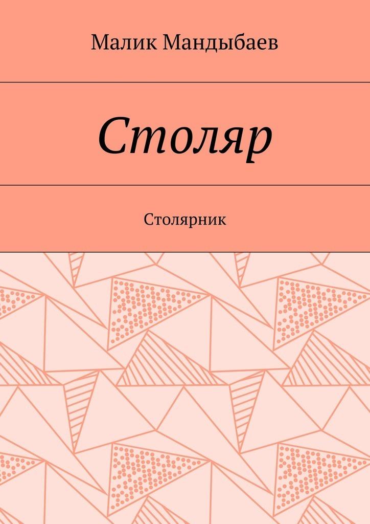 Малик Мандыбаев Столяр. Столярник