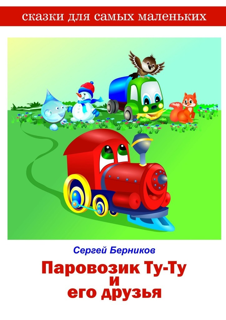 Сергей Берников. Паровозик Ту-Ту и его друзья