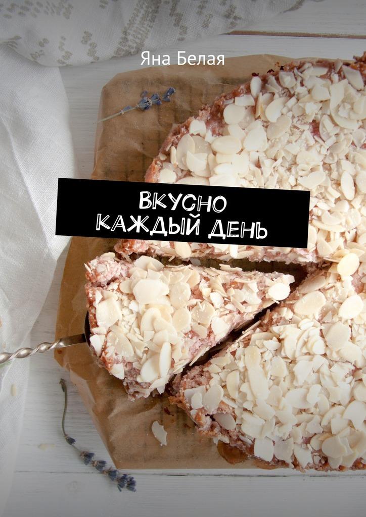 Яна Белая - Вкусно каждыйдень