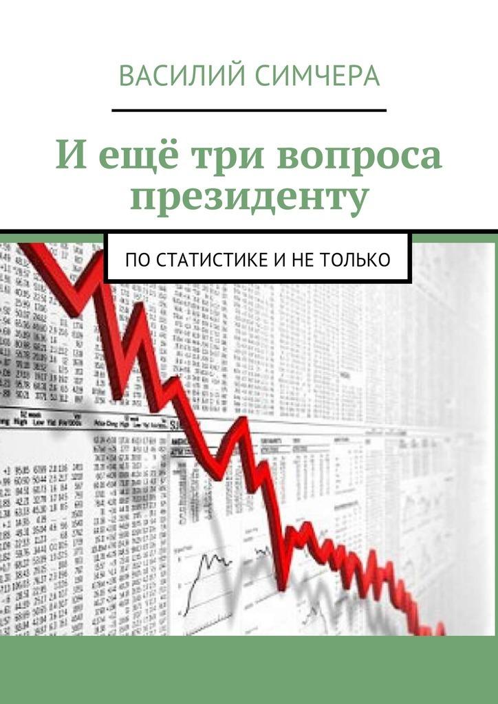 Василий Симчера И ещё три вопроса президенту. По статистике и не только ландау с …не дает ответа