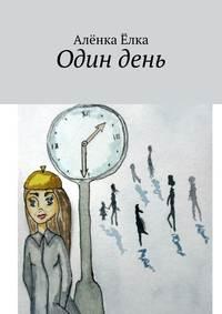 Алёнка Ёлка - Одиндень