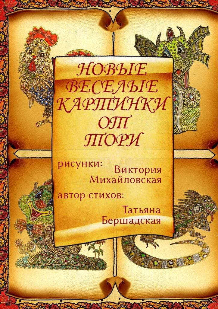 Татьяна Бершадская. Новые весёлые картинки от Тори