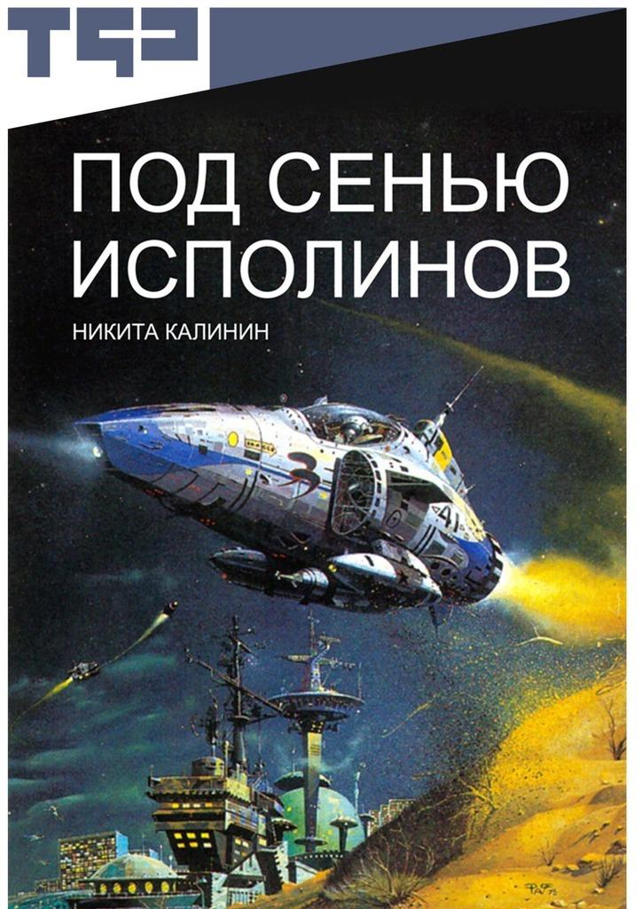 Никита Калинин Под сенью исполинов ISBN: 9785449089403 никита калинин под сенью исполинов page 3
