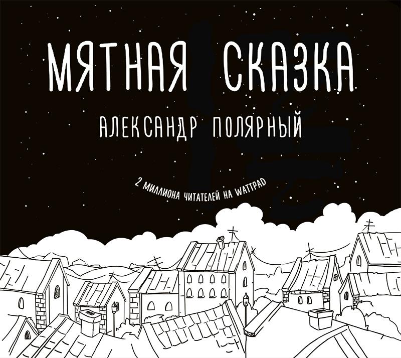 Александр Полярный Мятная сказка александр булахов приют дляживотных триллер