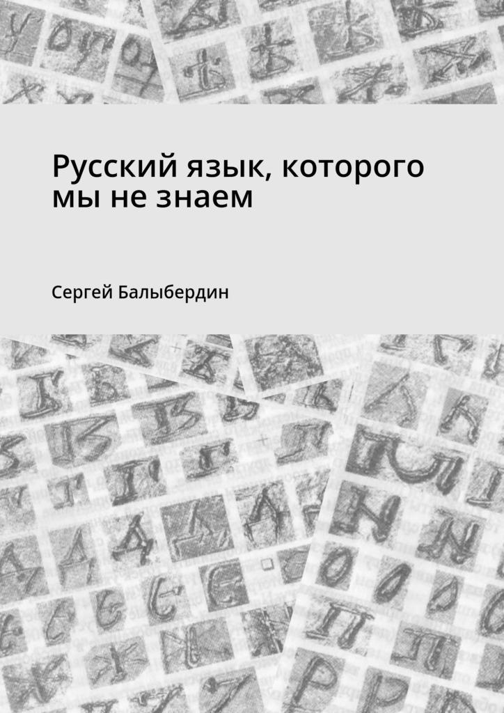 Сергей Балыбердин бесплатно