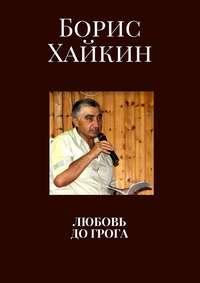 Борис Хайкин - Любовь догрога