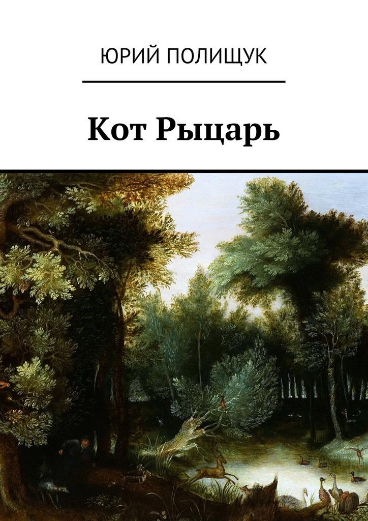 Юрий Полищук. Кот Рыцарь