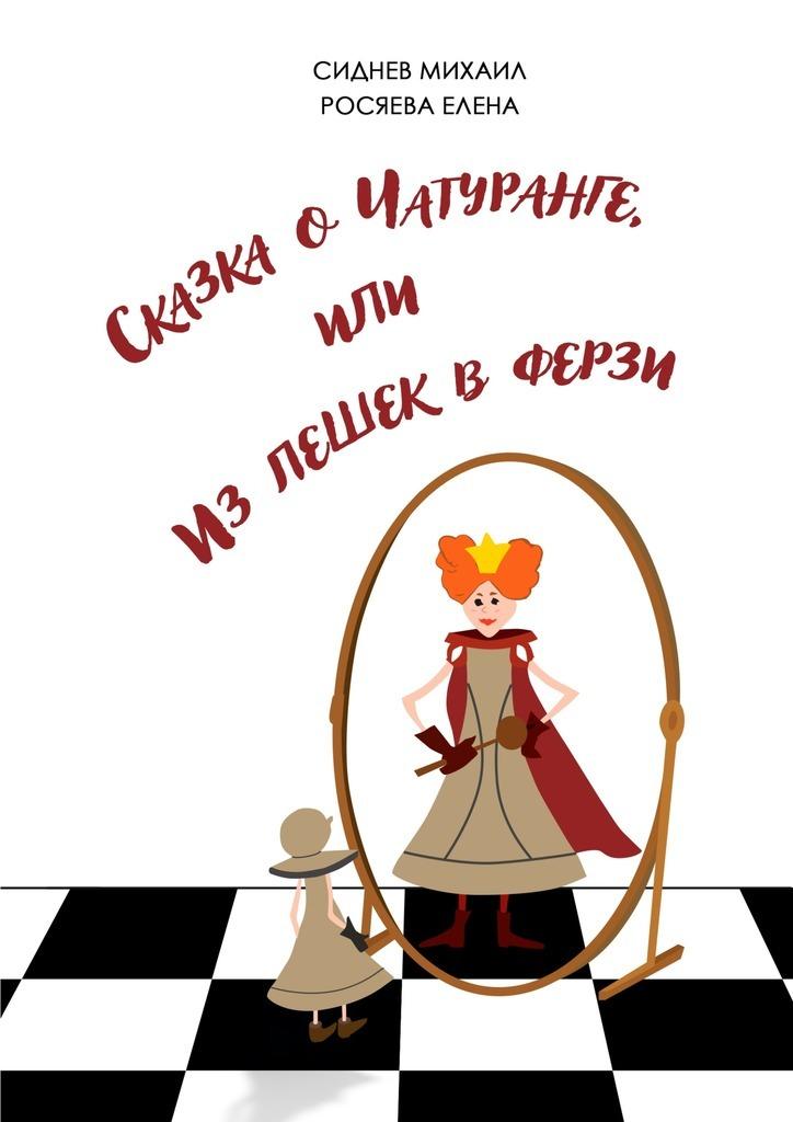 Михаил Сиднев. Сказка оЧатуранге, или Изпешек вферзи