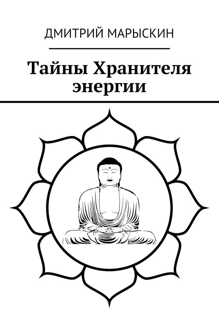 Дмитрий Марыскин - Тайны Хранителя энергии