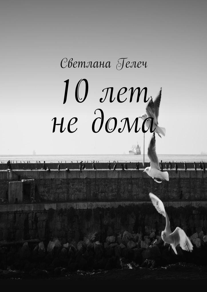 10лет недома