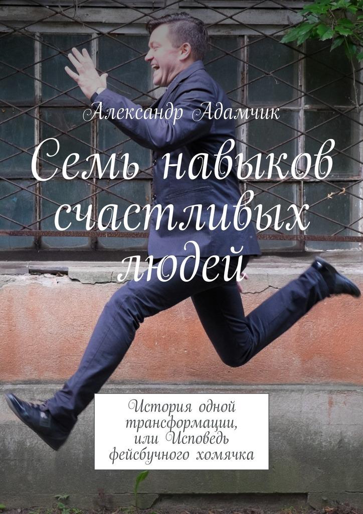 Александр Адамчик бесплатно