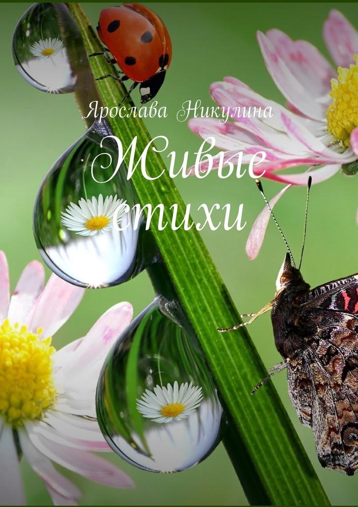 Ярослава Никулина Живые стихи стихи