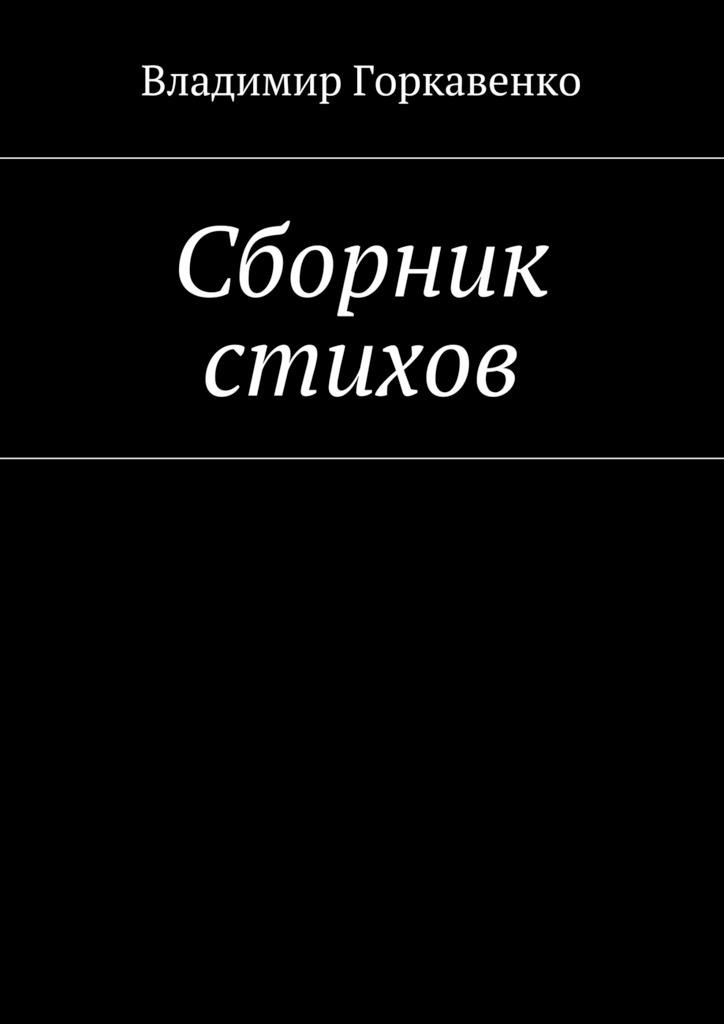 Владимир Горкавенко Сборник стихов гете и в сборник стихов миниатюра