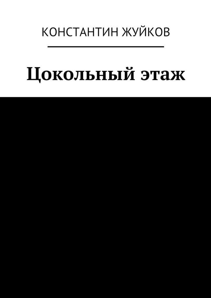 Константин Жуйков бесплатно