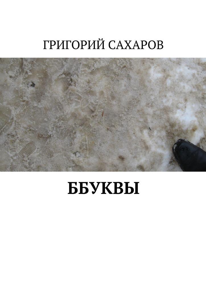 Григорий Сахаров ББУКВЫ