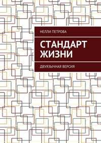 Нелли Петрова - Стандарт жизни. Двуязычная версия