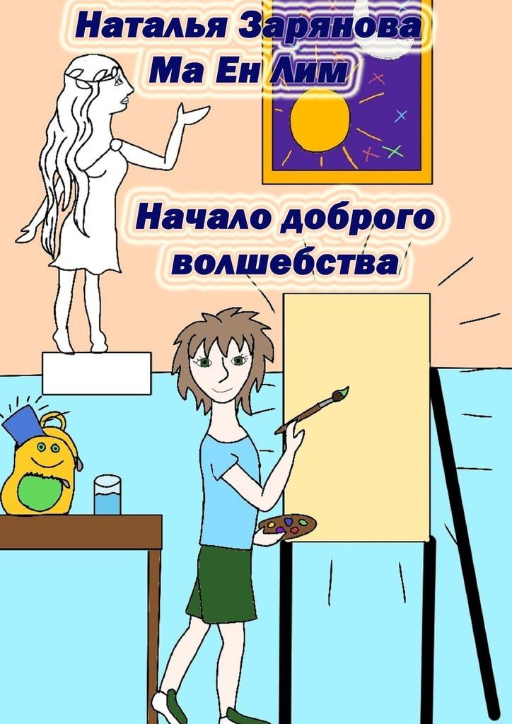 Наталья Зарянова. Начало доброго волшебства