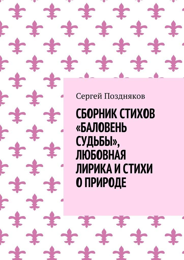 Сергей Поздняков Сборник стихов «Баловень судьбы», любовная лирика и стихи о природе высоцкий