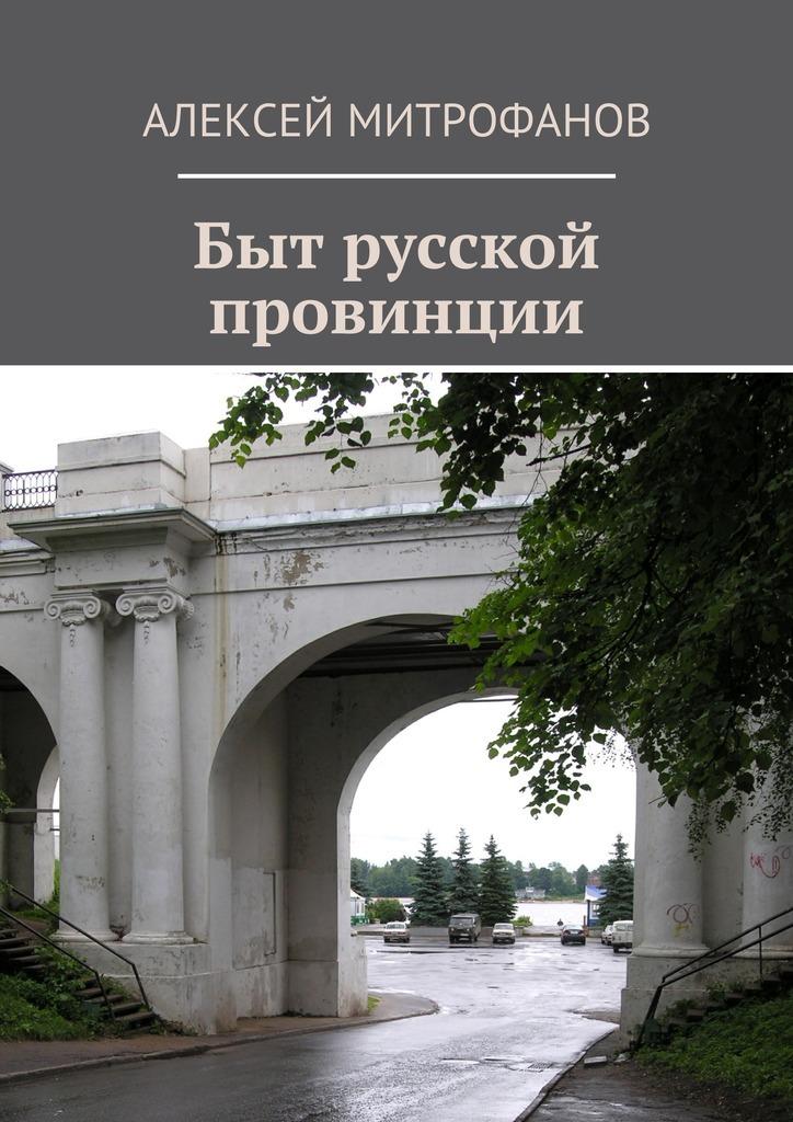 Быт русской провинции
