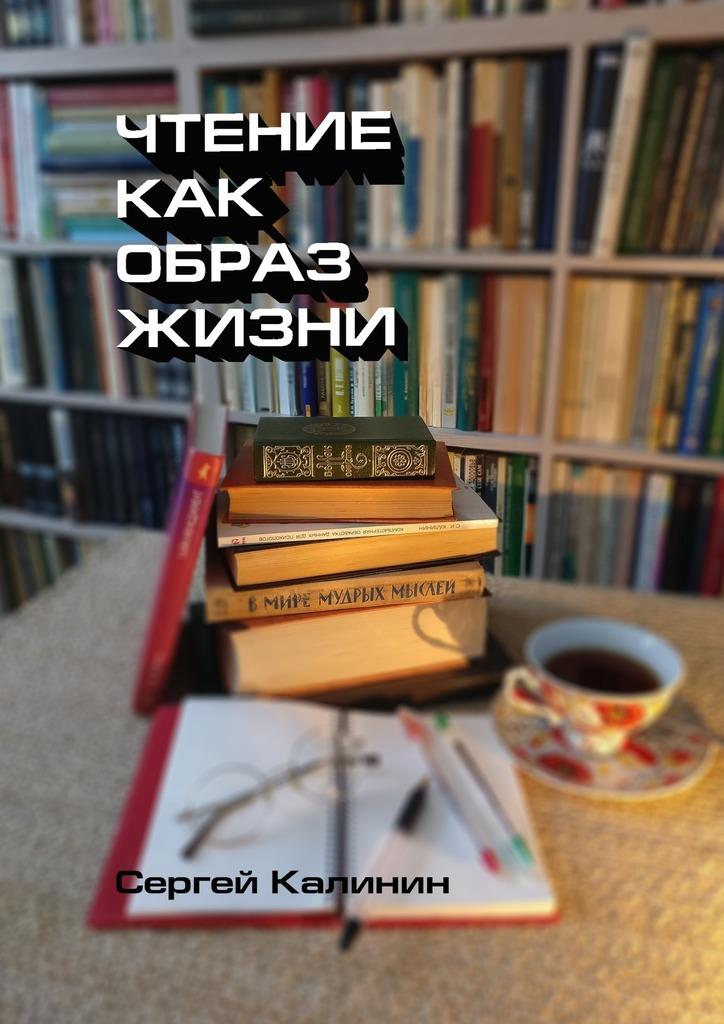 Сергей Иванович Калинин бесплатно