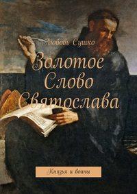 - Золотое Слово Святослава. Князья ивоины