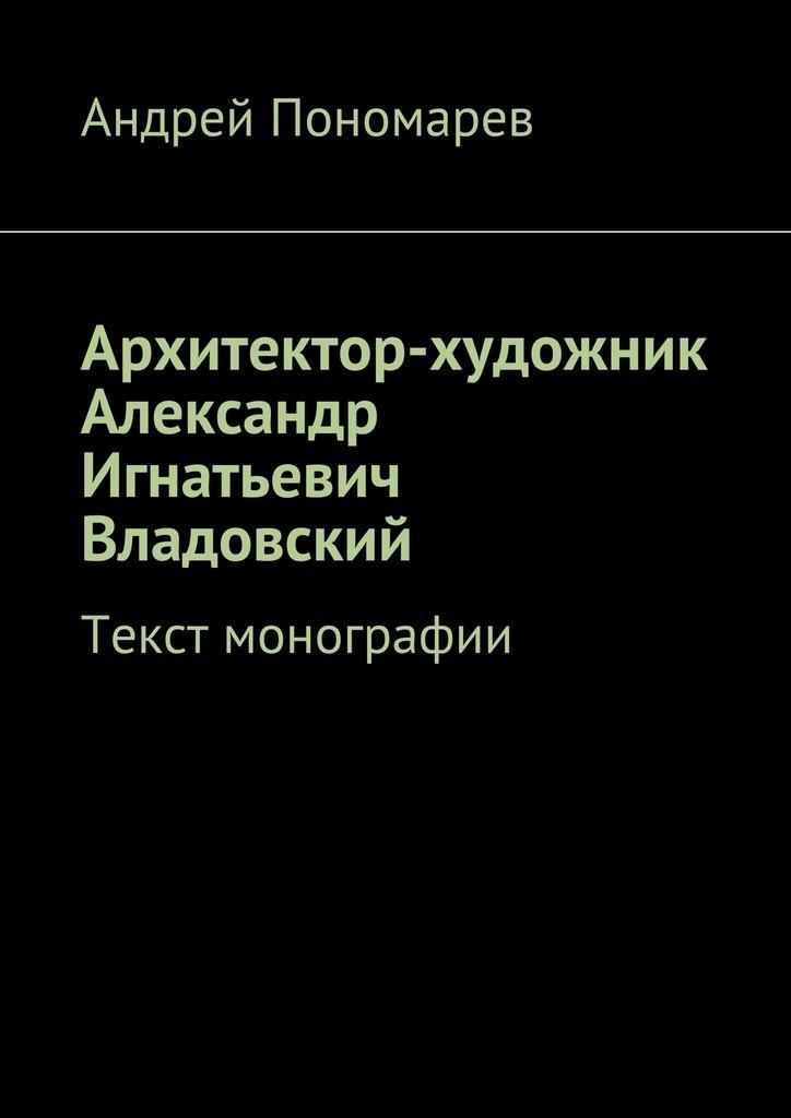 Архитектор-художник Александр Игнатьевич Владовский. Текст монографии