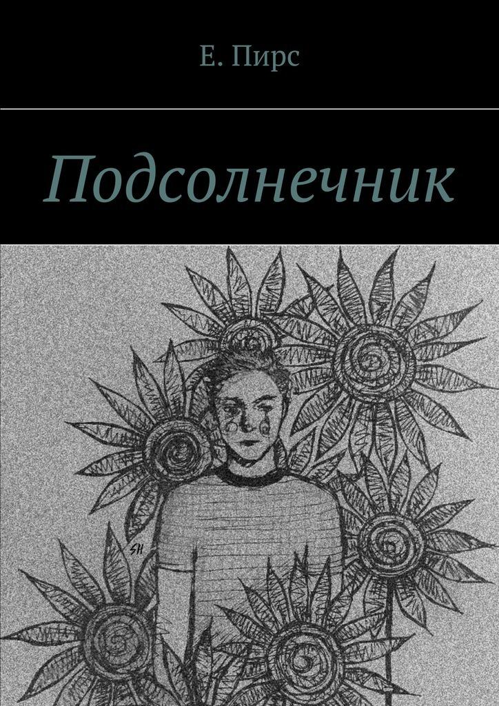 Е. Пирс - Подсолнечник