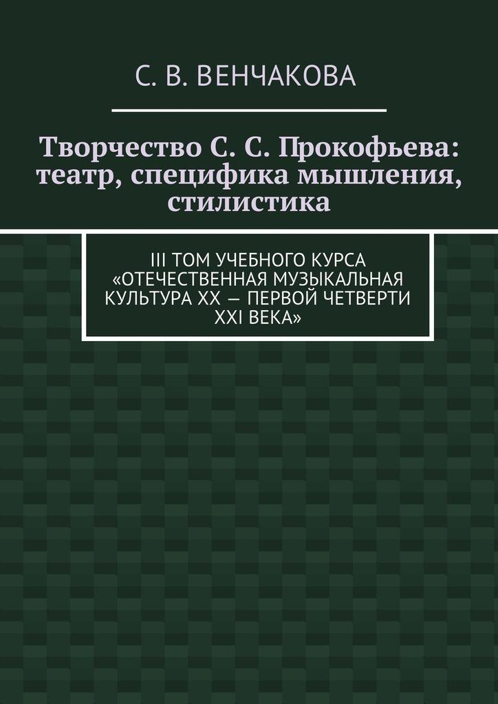 С. В. Венчакова бесплатно
