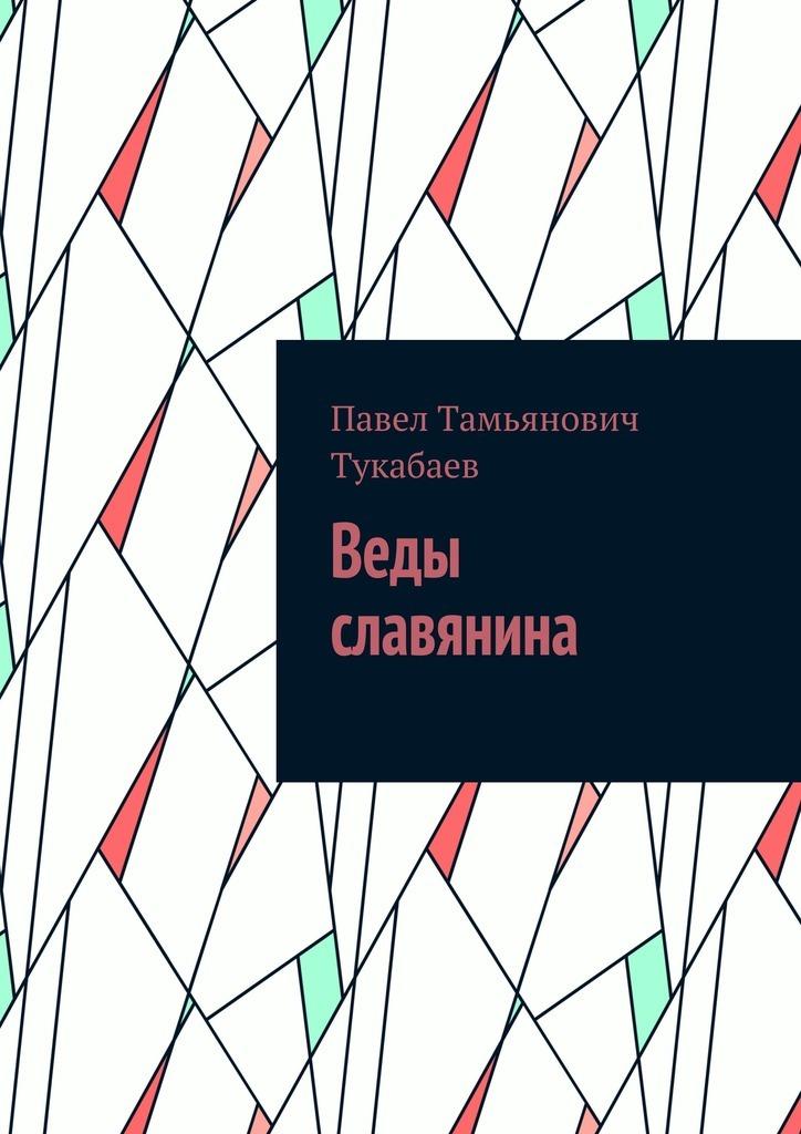 Павел Тамьянович Тукабаев Веды славянина ISBN: 9785449089984